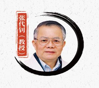 肿瘤专家张代钊-中医治瘤三原则