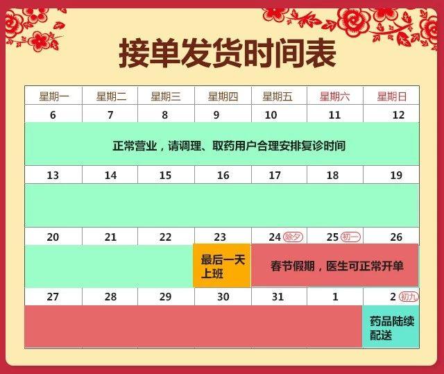 【通知】2020年春节北京好中医线上平台接单发货公告