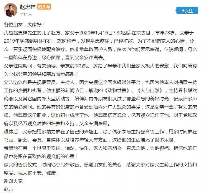 著名主持人赵忠祥因癌去世!北京好中医提示:警惕癌症,多加留意!