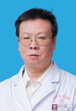王志国主任医师
