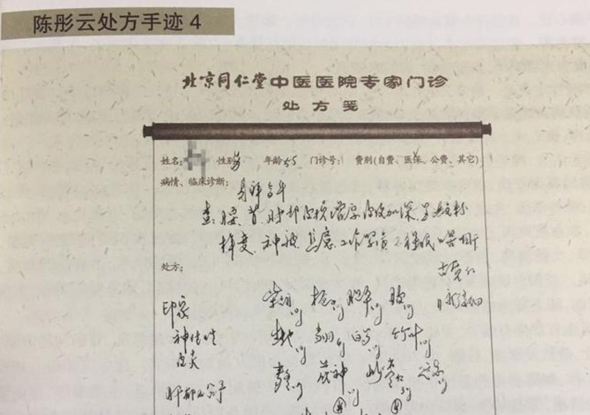 同仁堂名医赵荣莱:中医治疗慢性疲劳综合征