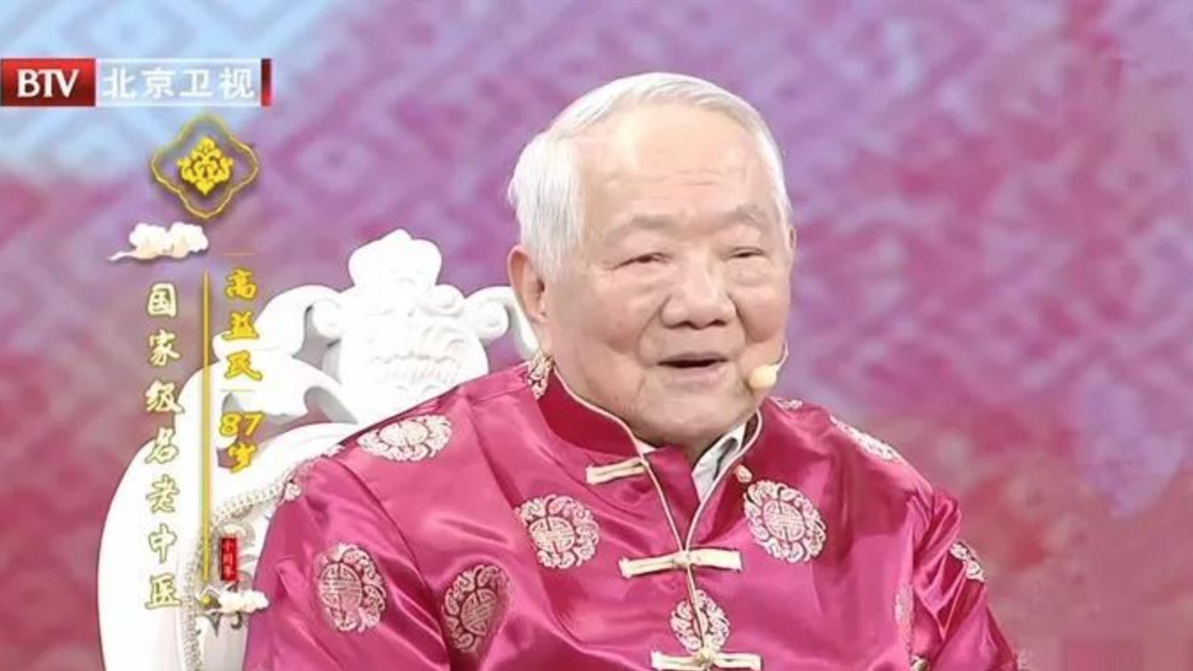 北京老中医高益民:中医治疗慢性阻塞性肺气肿