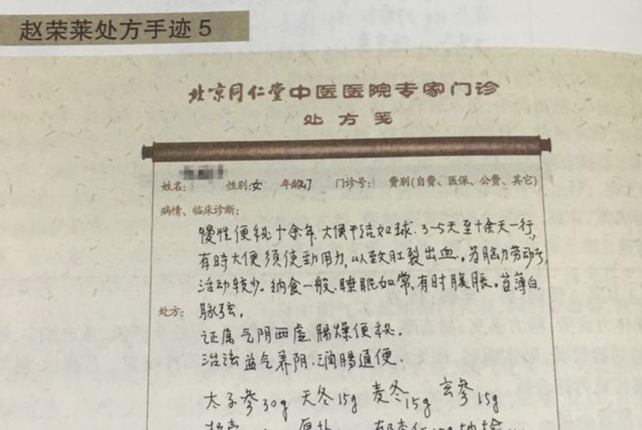 同仁堂名医赵荣莱:中医治疗便秘