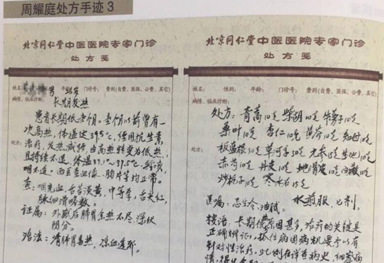 同仁堂名中医周耀庭案例:患者低热1个月 看中医如何调理!