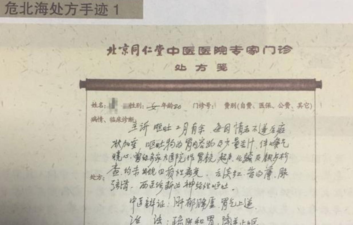 北京好中医危北海:中医治疗神经性呕吐